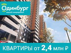 ЖК «Одинбург» Скидка 6%. 15 мин до МКАД.